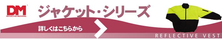 ジャケット・シリーズ セーフティベスト