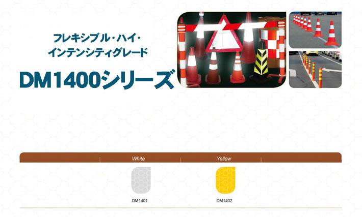 フレキシブル・ハイ・インテンシティグレード DM1400シリーズ