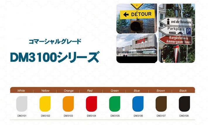 反射材シート コマーシャルグレード DM3100シリーズ