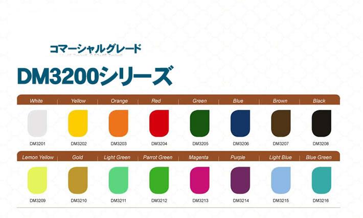反射シート コマーシャルグレード DM3200シリーズ