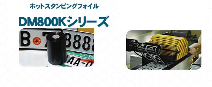 ホットスタンピングフォイルDM800Kシリーズ 反射材