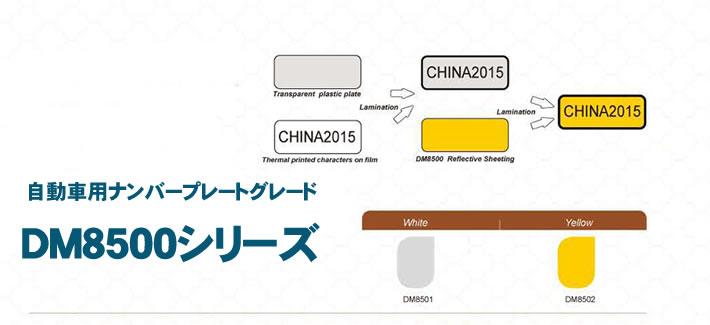 自動車用ナンバープレートグレード DM8500シリーズ