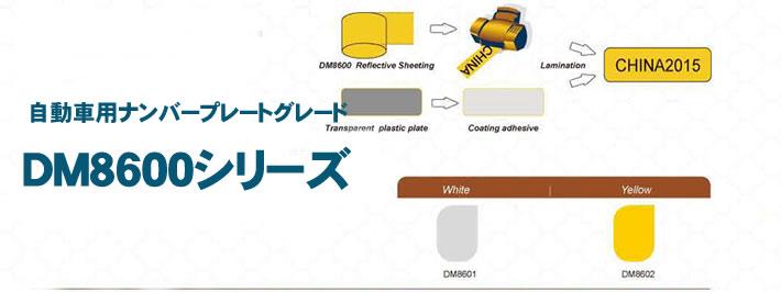 自動車用ナンバープレートグレード DM8600シリーズ