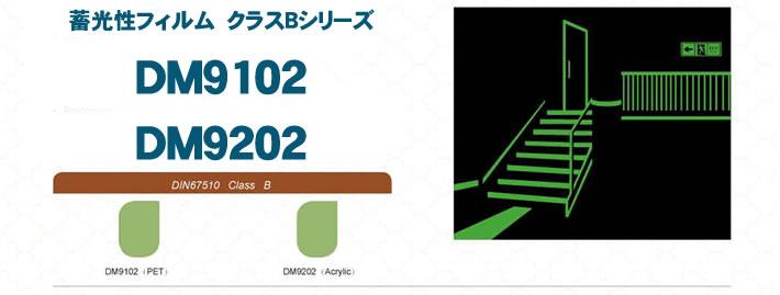 蓄光性フィルム クラスBシリーズ DM9102 DM9202