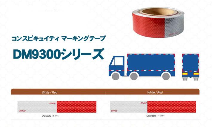 コンスピキュイティ マーキングテープ DM9300シリーズ