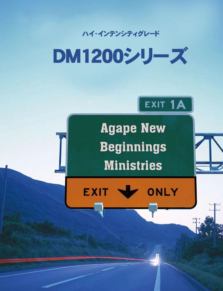 反射材シート ハイ・インテンシティグレード DM1200シリーズ