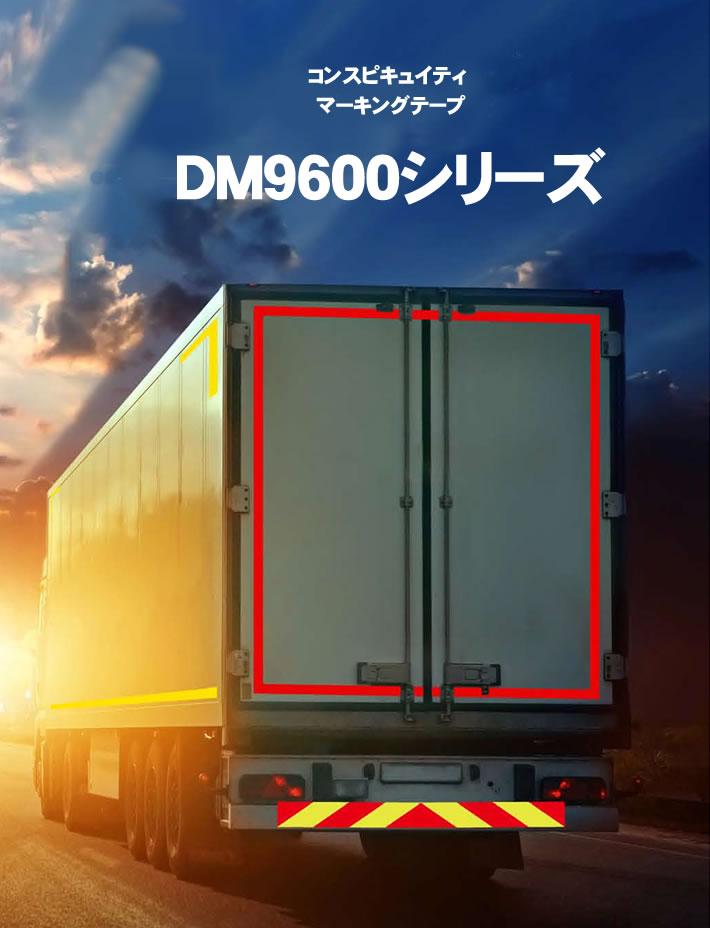 反射シート トラック、トレーラー、その他の重機・大型車両など DM9600シリーズ