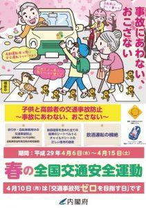 内閣府 春の交通安全運動ポスター