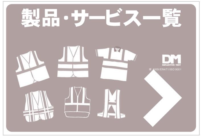 プリム反射シート製品一覧