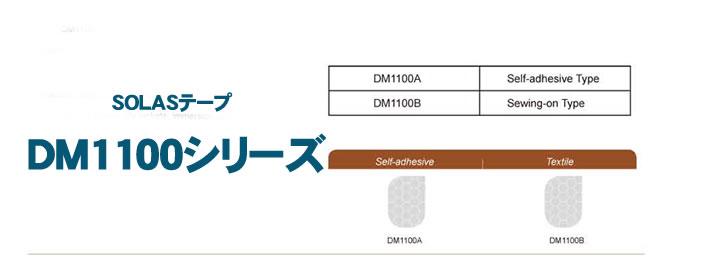 反射材 SOLASテープ DM1100シリーズ