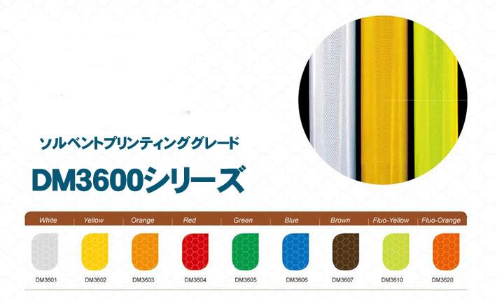 反射材シート ソルベントプリンティンググレード DM3600シリーズ