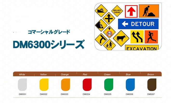 反射材 コマーシャルグレード DM6300シリーズ