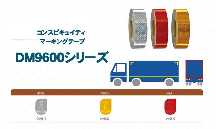 反射材シート コンスピキュイティ マーキングテープ DM9600シリーズ