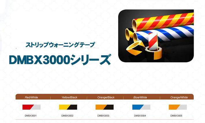 反射材 ストリップウォーニングテープ DMBX3000シリーズ