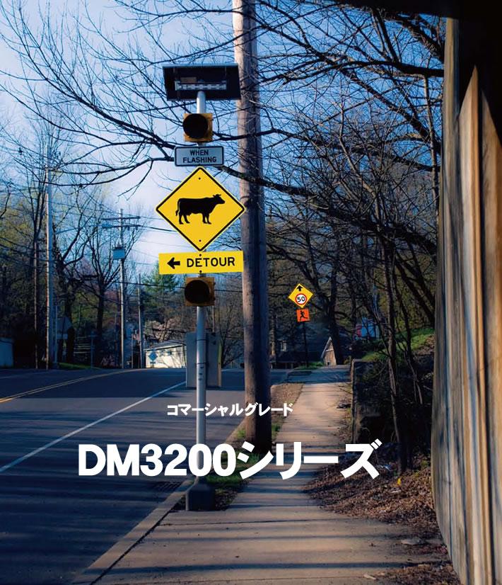 反射シート DM3200 仮設交通標識、広告サイネージ(ポップ)、歩行区域表示など