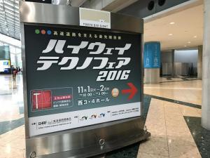 ハイウェイテクノフェア 2016